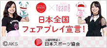 日本全国フェアプレイ宣言