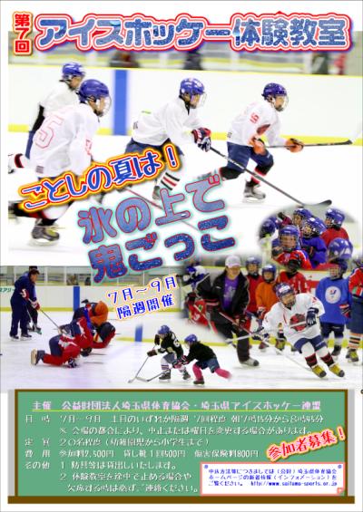 07IceHockeySchool2