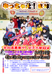 12th_icehockeyschool