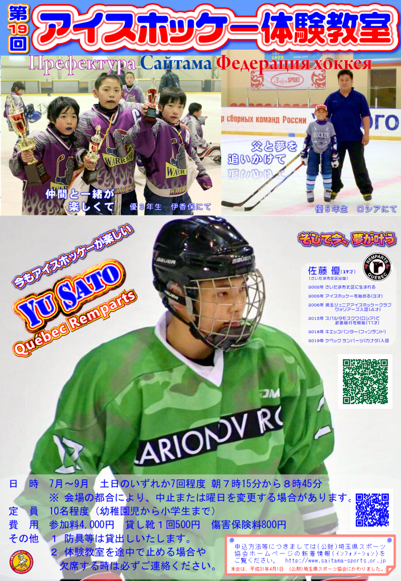 19th-icehockey-school-tirashi