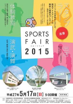 H27_sportsfair0002